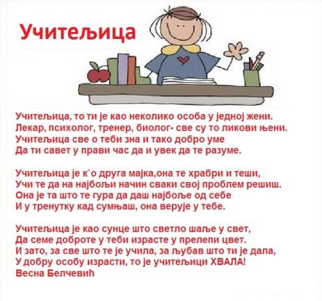 Учитељица- песма